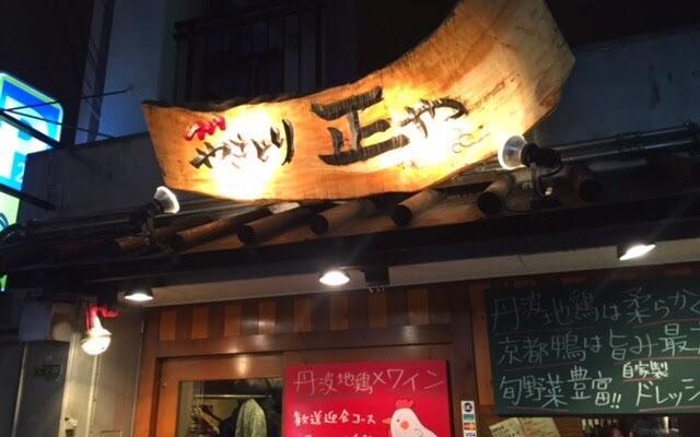梅田曽根崎店