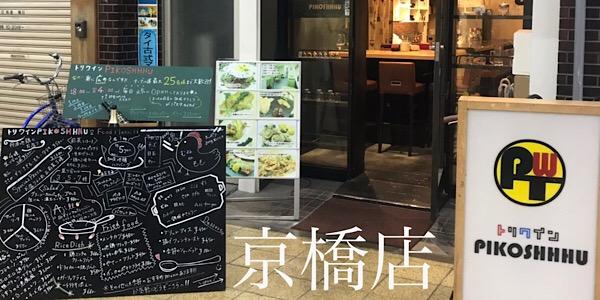 トリワイン PIKOSHHHU 京橋店